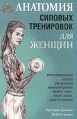 """Делавье Фредерик """"Анатомия силовых тренировок для женщин"""""""