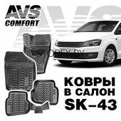 Ковры в салон 3D Volkswagen Polo SD (2010-) AVS SK-43 (4 предм.)
