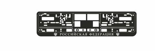"""Рамка-книжка под номерной знак AVS """"Российская Федерация"""", цвет: черный, хром"""