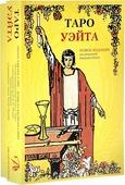 """Подарочный набор Аввалон-Ло Скарабео """"Таро Уэйта"""", 78 карт, книга на русском языке"""