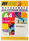 Фотобумага A4 (210x297) тиснение жемчуг односторонняя, 200 г/м², 5 листов, Hi-Image Paper, A202993