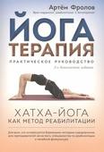 """Фролов А. """"Йогатерапия Хатха-йога как метод реабилитации"""""""
