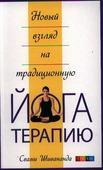 """Шивананда С. """"Новый взгляд на традиционную йога-терапию"""""""