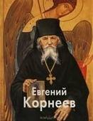 """Ткачевы А. и С. (сост.) """"Корнеев Евгений"""""""