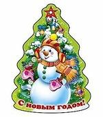 """Мини открытка """"С Новым годом!"""" (Miland)"""
