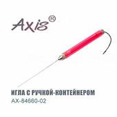 Игла AXIS 02 для оснастки бойлов c ручкой-контейнером