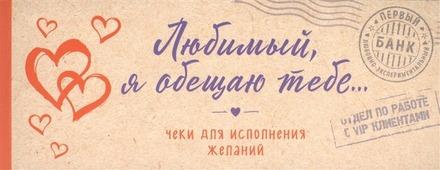 """Голанцева А. (ред.) """"Любимый я обещаю тебе Чеки для исполнения желаний крафт"""""""