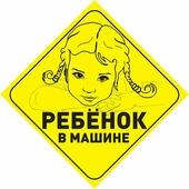 """Карточка автомобильная Sapfire """"Ребенок в машине"""", девочка"""