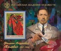 """Почтовая марка """"150 лет Ф.А. Малявину"""""""