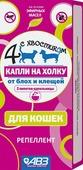 """Био-капли АВЗ """"4 с хвостиком"""", для кошек, 2 пипетки"""