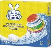Ушастый нянь Таблетки для посудомоечной машины 20 шт