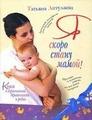 """Аптулаева Т.Г. """"Я скоро стану мамой!:Книга о гармоничной беременности и родах:Лучший подарок для будущей мамы; Простые и понятные ответы на все ваши вопросы"""""""