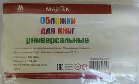 Мартек Обложки для книг универсальные, 150 мкм, 10 шт.