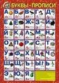 Маленький Гений-Пресс издательство Буквы-прописи. Плакат для детей серии Веселый Маркер