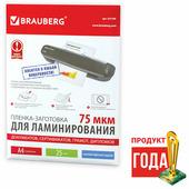 Пленки-заготовки для ламинирования BRAUBERG, комплект 25 шт на клеевой основе для формата A4, 75 мкм 531798