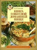 """Л. Я. Гаевская """"Книга о вкусной домашней пище"""""""