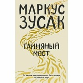 "Зусак М. ""Глиняный мост"""