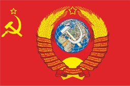 Флаг СССР с гербом (Флажный шелк, 90 х 135 см двухсторонний)
