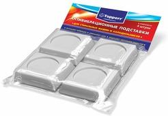 Антивибрационные подставки для стиральных машин и холодильников Topperr 3208, White, 4 шт