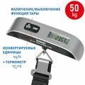 Багажные весы электронные Tatkraft APPROVED, максимальный вес 50 кг