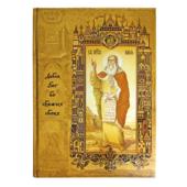 Великие православные святые Твердый переплет