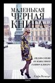 """Волкерс С. """"Маленькая черная книга Гид по стилю от известного fashion-блогера"""""""