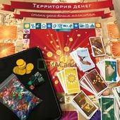 Трансформационная игра «Территория денег»