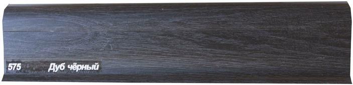 Плинтус VOX Smart Flex 575 Дуб чёрный