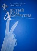 Пятый Ангел Вострубил. Масонство в современной России, Воробьевский Ю.Ю.