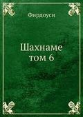 """Фирдоуси """"Шахнаме. В шести томах. Том 6"""""""