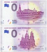 "Набор 0 евро (euro) ""Москва (река) ""2019 и ""Санкт-Петербург"" 2019 (2 штуки) банкноты с одинаковыми номерами (0 евро) C433601"