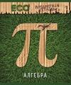 Мартек Тетрадь 48л. Эко-Алгебра , А5 клетка