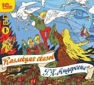 CD-ROM (MP3). Коллекция сказок Г.Х. Андерсена