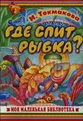 """И. Токмакова """"Где спит рыбка?"""""""