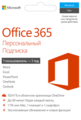 Microsoft Office 365 Персональный - подписка для 1 пользователя до 5 устройств сроком на 12 месяцев ( электронная поставка, QQ2-00004 )