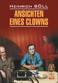 """Бёлль Г. """"Бёлль Г. Ansichten Eines Clowns / Глазами клоуна"""""""
