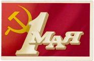 """Открытка (почтовое вложение) """"1 мая"""" худ. Квавадзе 1975 A553201"""