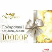 Nail Service Подарочный сертификат на 10000 рублей. Nail Service.