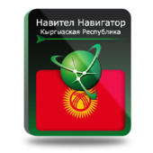 Навител Навигатор с пакетом карт Киргизия
