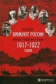Каталог банкнот России периода Гражданской войны 1917-1922, Нумизмания