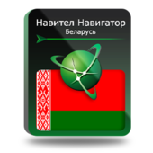 Navitel Навител Навигатор. Республика Беларусь (NNBLR)