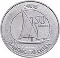 Монета Ливан 50 фунтов (ливров, livres) 2006 Q160401