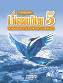 L'oiseau bleu 5: Livre de lecture