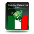 Навител Навигатор с пакетом карт Италия (Италия, Ватикан, Сан-Марино, Мальта)