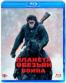 Blu-ray. Планета обезьян: Война