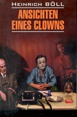 """Белль Г. """"Ansichten Eines Clowns Глазами клоуна"""""""