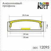 Алюминиевый профиль для светодиодной ленты накладной 28*7мм
