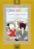 DVD. День рождения. Сборник мультфильмов (региональное издание)