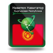 Navitel Навител Навигатор. Киргизия (NNKGZ)