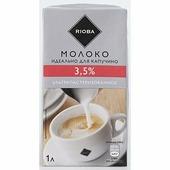 Молоко Rioba для капучино 3,5% - 1 л